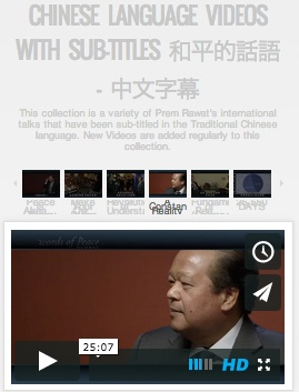 Prem Rawat - Chinese Language Videos at Vimeo by Word of Peace Canada